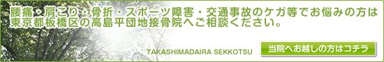 腰痛・肩こり・骨折・スポーツ障害・交通事故のケガ等でお悩みの方は東京都板橋区の高島平団地接骨院へご相談ください。